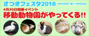 event_20180411_01