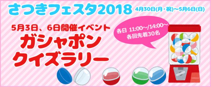 event_20180411_03