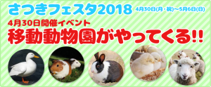 event_20180411_01