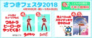 event_20180411_04