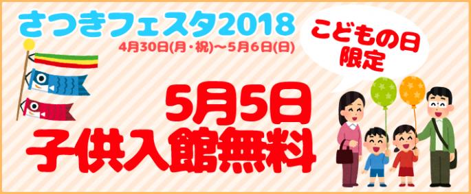 event_20180411_05